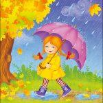 Осенний дождик